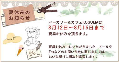 夏休みのお知らせ カフェ&ベーカリー 8月12日〜8月16日まで