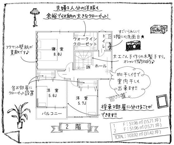あきる野モデルハウスイラスト図
