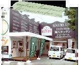 調布店・輸入キッチンショールーム(コグマ・ベーカリー併設)の写真