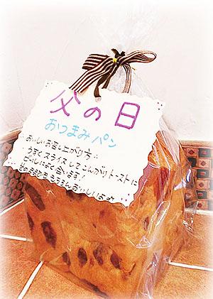 父の日パン