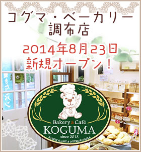 KOGUMA BAKERY調布店オープンしました!