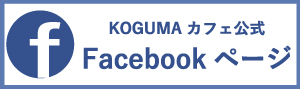 カフェフェイスブック