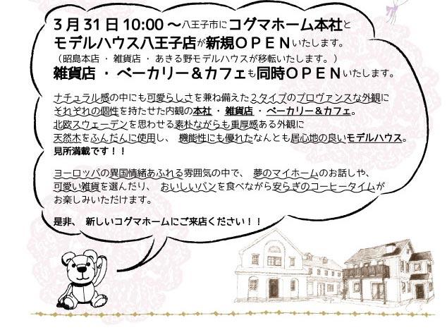 3月31日 10:00〜コグマホーム本社とモデルハウス八王子店が新規オープン致します。